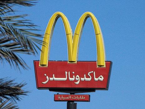 A McDonald's sign written in Arabic