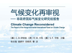 climate-change-reconsidered-chinese
