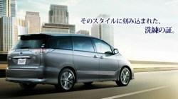Toyota Estimate Hybrid