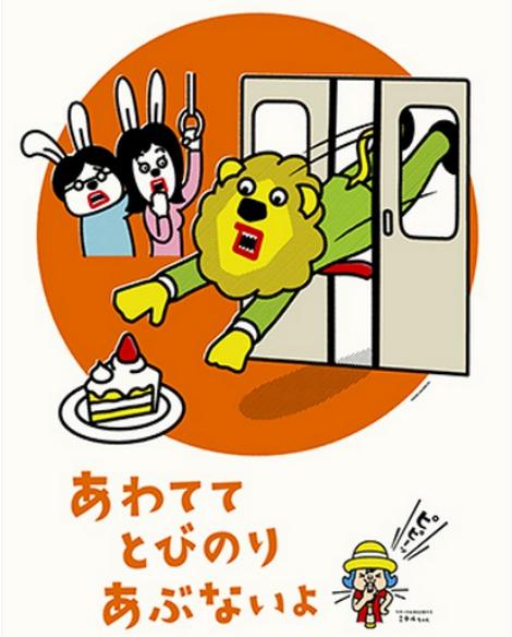 tokyo-metro-lion-poster-470