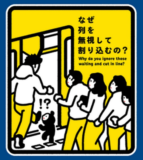 tokyo-metro-safety-poster-babybear